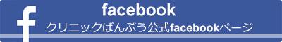 ばんぶうフェイスブックページ