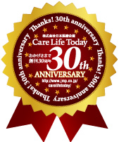 『Care Life Today』は今月号で30周年