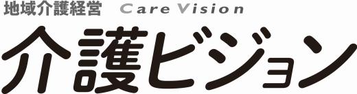 地域介護経営 介護ビジョン