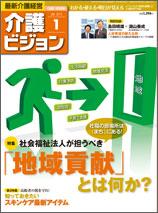 最新介護経営 介護ビジョン 2015.01月号