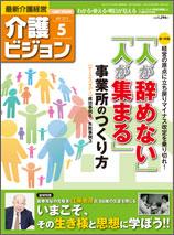 最新介護経営 介護ビジョン 2015.05月号