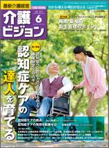 最新介護経営 介護ビジョン 2015.06月号