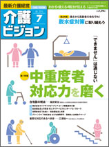 最新介護経営 介護ビジョン 2015.07月号
