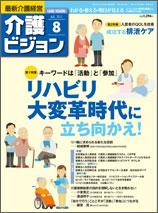 最新介護経営 介護ビジョン 2015.08月号
