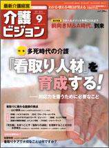 最新介護経営 介護ビジョン 2015.09月号