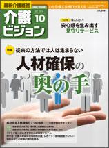 最新介護経営 介護ビジョン 2015.10月号