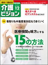 最新介護経営 介護ビジョン 2015.12月号