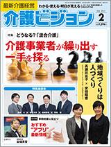 最新介護経営 介護ビジョン 2017.02月号