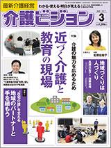 最新介護経営 介護ビジョン 2017.03月号