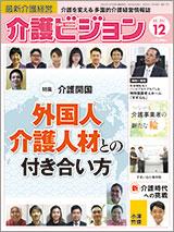 最新介護経営 介護ビジョン 2017.12月号