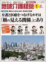 最新介護経営 介護ビジョン 2018.01月号