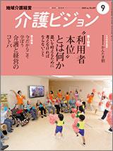 地域介護経営 介護ビジョン 2020年9月号