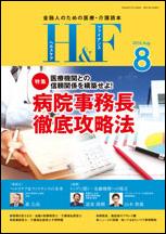 hf 2016.8月号