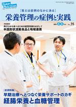 ヒューマン ニュートリション 栄養管理の症例と実践 2015年5-6月号(No.35)