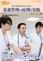 ヒューマン ニュートリション 栄養管理の症例と実践 2015年7-8月号(No.36)