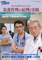 ヒューマン ニュートリション 栄養管理の症例と実践 2015年9-10月号(No.36)