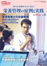 ヒューマン ニュートリション 2015.11-12月号
