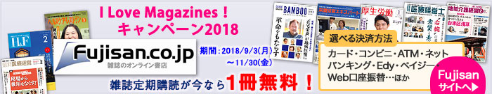 富士山マガジン I Love Magazines!キャンペーン