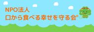 NPO法人 口から食べる幸せを守る会(R)