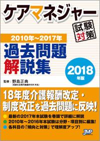 2018年版ケアマネジャー試験対策 過去問題解説集