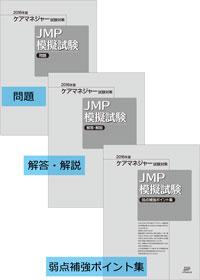2018年版ケアマネジャー試験対策 JMP模擬試験