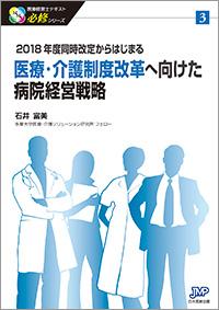 2018年度同時改定からはじまる 医療・介護制度改革へ向けた病院経営戦略