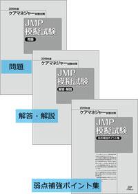 2019年版ケアマネジャー試験対策JMP模擬試験