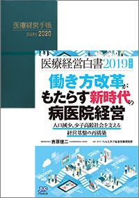 医療経営白書2019年度版+医療経営手帳2020