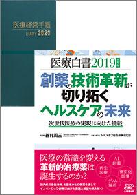医療白書2019年度版+医療経営手帳2020