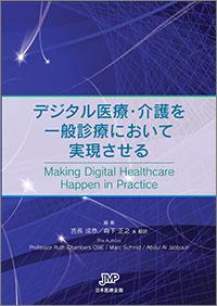 デジタル医療・介護を一般診療において実現させる