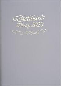 栄養士ダイアリー 2020