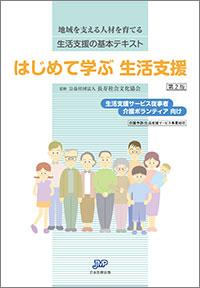 はじめて学ぶ 生活支援【改訂 第2版】