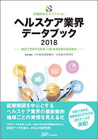ヘルスケア業界データブック2018
