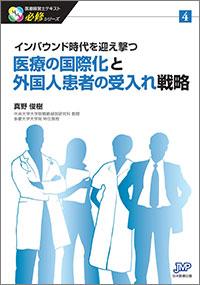 インバウンド時代を迎え撃つ 医療の国際化と外国人患者の受入れ戦略