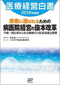 医療経営白書2018年度版