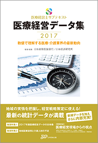 医療経営データ集2017