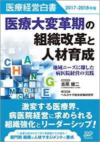 医療経営白書2017-2018年版