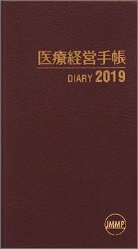 医療経営手帳2019