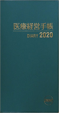 医療経営手帳2020