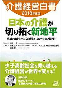 介護経営白書2018年度版