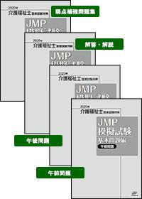 2020年介護福祉士国家試験対策JMP模擬試験 基本問題編