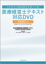 医療経営士初級テキスト【第3版】第2巻C対応DVD