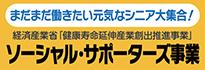 ソーシャル・サポーターズ事業