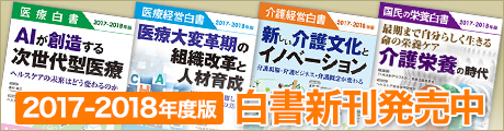 2017-2018年白書新刊