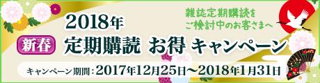 新春お得キャンペーン