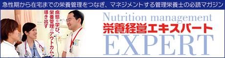 『栄養経営エキスパート』