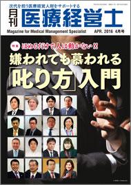 月刊医療経営士 最新号