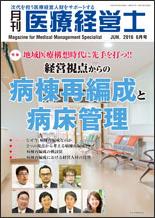 月刊医療経営士 2016.6月号