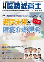月刊医療経営士 2016.7月号