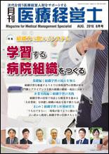 月刊医療経営士 2016.08月号
